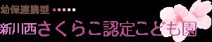 幼保連携型 新川西さくらこ認定こども園 – 社会福祉法人ナーサリー虹の会